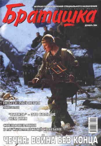 Журнал Братишка № 12 2004