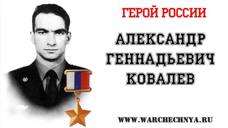 Герой России Александр Геннадьевич Ковалёв