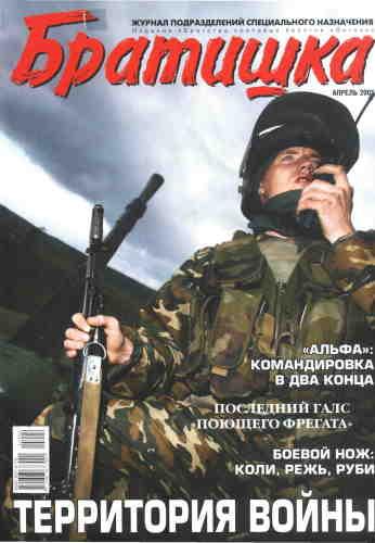 Журнал Братишка № 4 2005