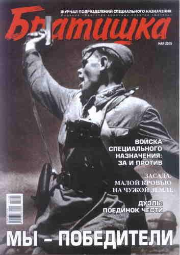 Журнал Братишка № 5 2005