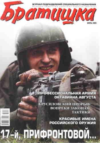 Журнал Братишка № 6 2005