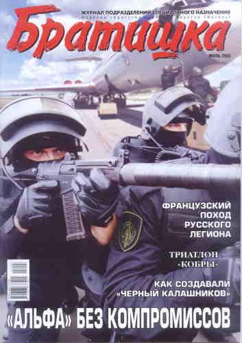 Журнал Братишка № 7 2005