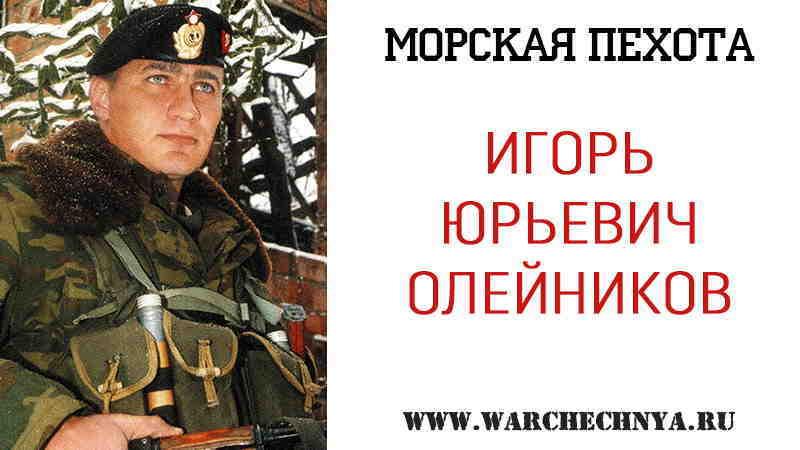 Выскочка Олейников из морской пехоты