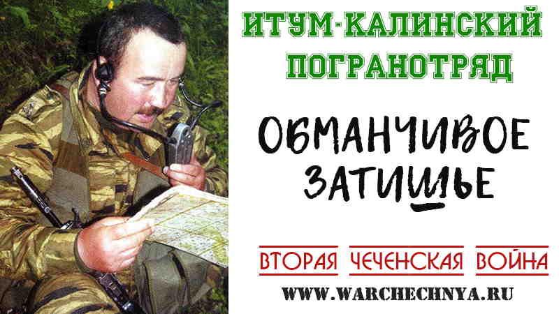 Вторая чеченская война. Итум-Калинский погранотряд