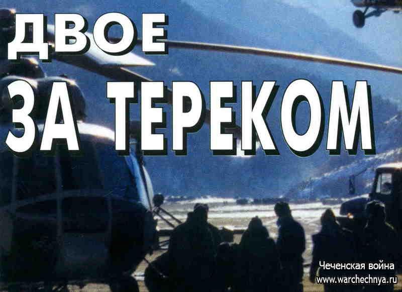 Вторая чеченская война. Специальные операции. Двое за Тереком