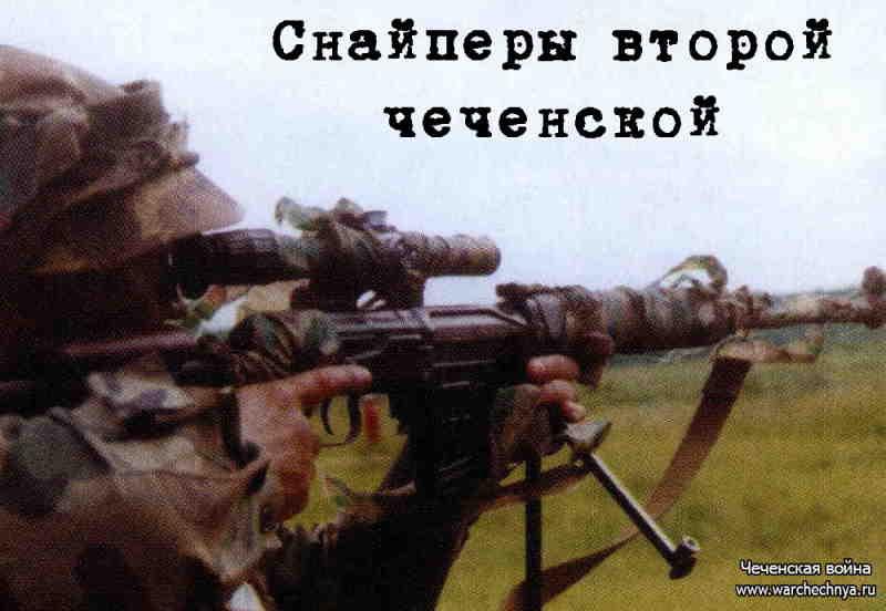 Снайперы второй чеченской