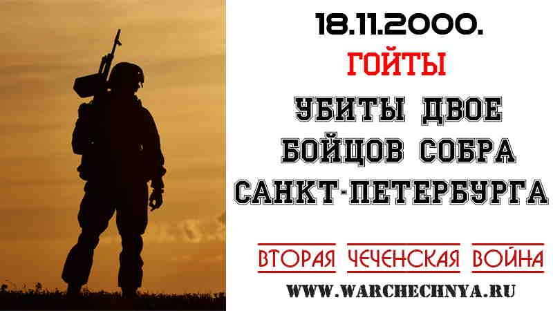 Хроника войны. 18.11.2000. В селе Гойты убиты двое СОБРовцев из Санкт-Петербурга