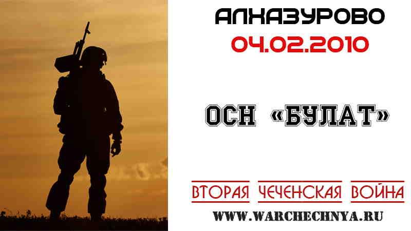 Хроника войны. 04.02.2010. Бой ОСН «Булат» около Алхазурово