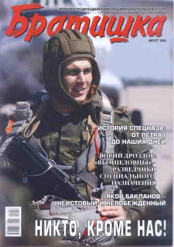 Журнал Братишка № 8 2005