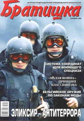 Журнал Братишка № 9 2005