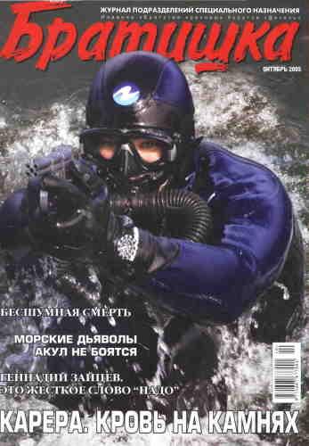 Журнал Братишка № 10 2005