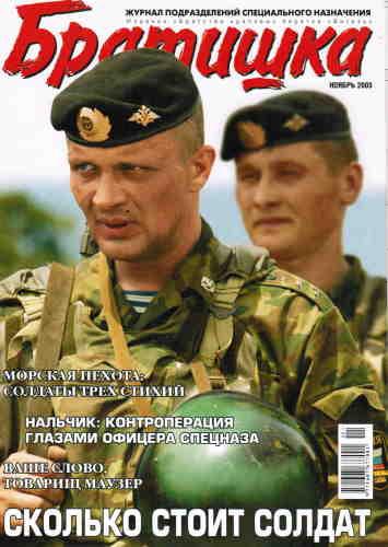 Журнал Братишка № 11 2005