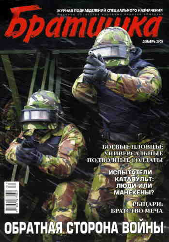 Журнал Братишка № 12 2005