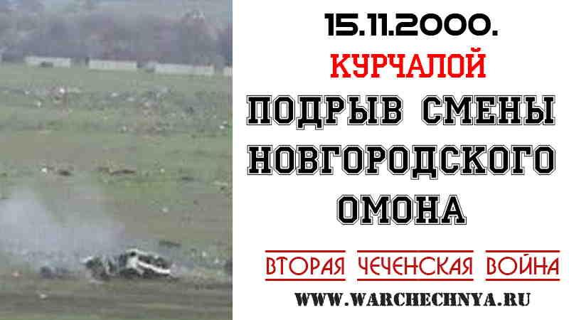 Хроника войны. 15.11.2000. Подрыв смены Новгородского ОМОНа