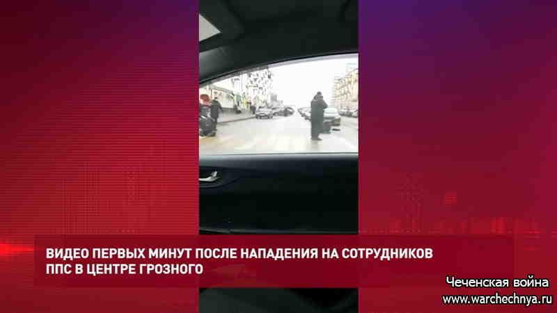 В Грозном убиты двое полицейских