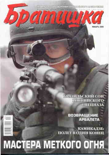 Журнал Братишка № 1 2006