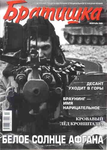 Журнал Братишка № 2 2006
