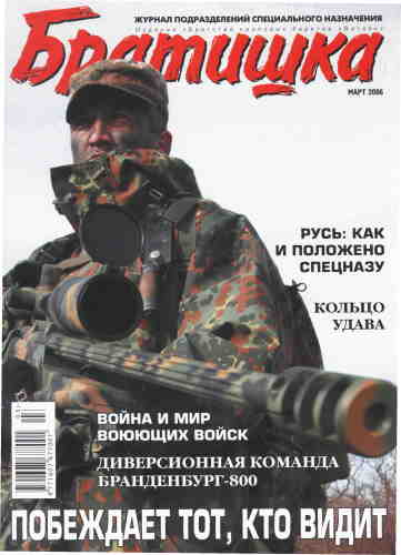 Журнал Братишка № 3 2006