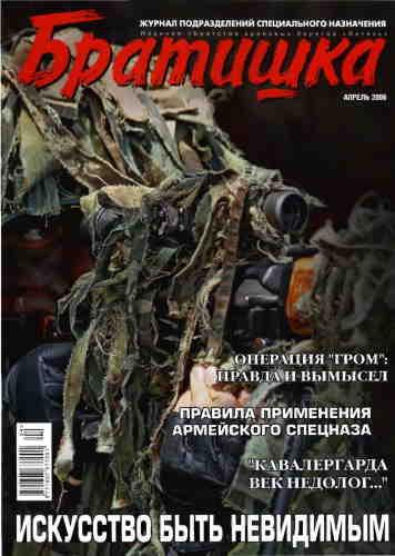 Журнал Братишка № 4 2006