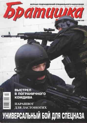 Журнал Братишка № 5 2006