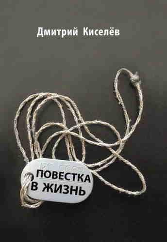 Дмитрий Киселев. Повестка в жизнь