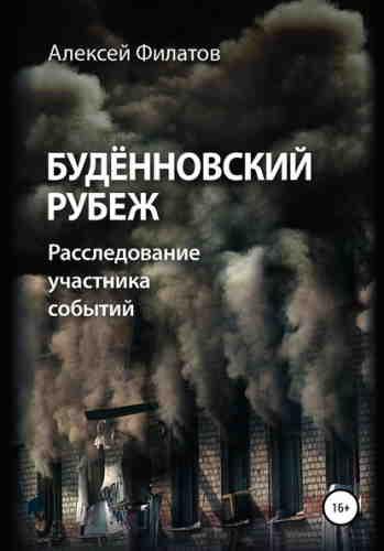 Алексей Филатов. Будённовский рубеж