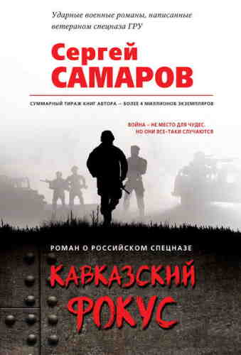 Сергей Самаров. Кавказский фокус