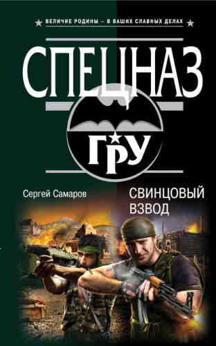 Сергей Самаров. Свинцовый взвод