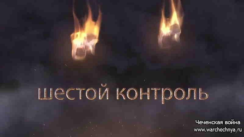 Первая чеченская война. Горно-алтайский ОМОН в Грозном