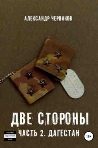 Александр Черваков. Две стороны. Часть 2. Дагестан