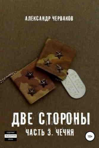 Александр Черваков. Две стороны. Часть 3. Чечня