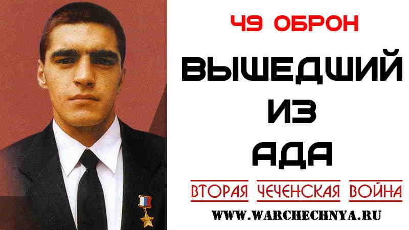Вторая чеченская война. Вышедший из ада
