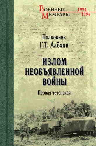 Геннадий Алёхин. Излом необъявленной войны. Первая чеченская