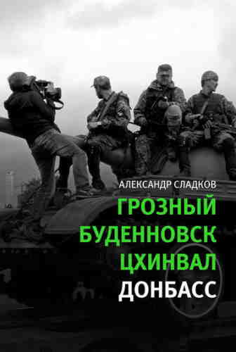 Александр Сладков. Грозный. Буденновск. Цхинвал. Донбасс