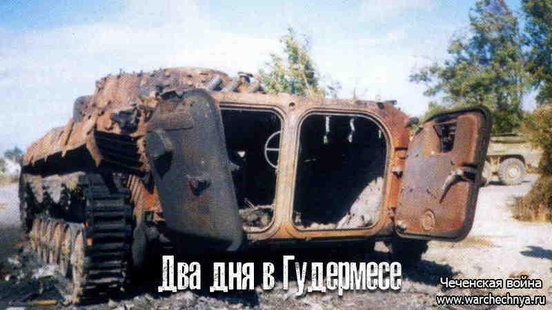 Вторая чеченская война. Два дня в Гудермесе