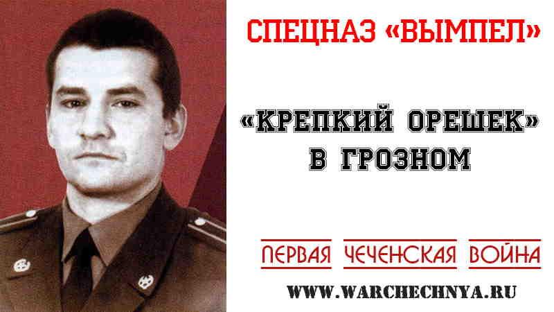 Первая чеченская война. «Крепкий орешек» в Грозном