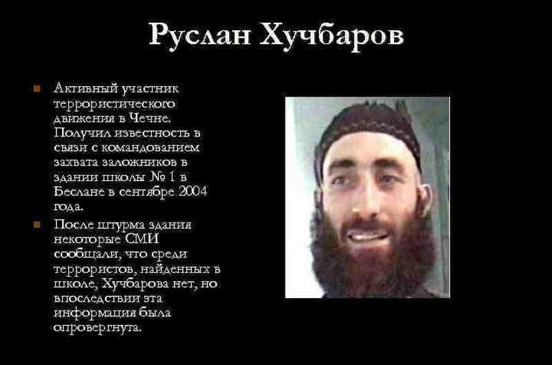 3 сентября 2004 года - уничтожение чеченского полевого командира Руслана Хучбарова